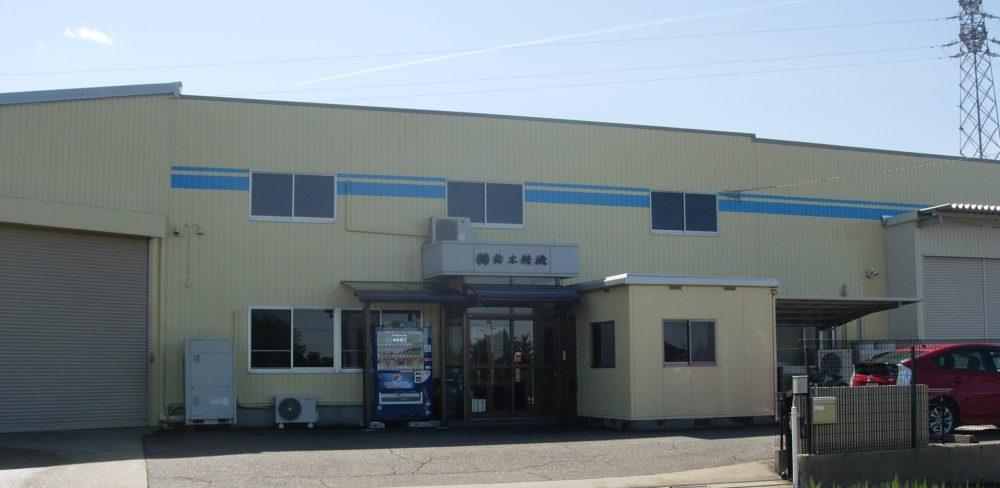 株式会社鈴木精機